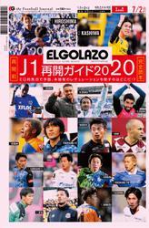 EL GOLAZO(エル・ゴラッソ) (2020/07/01)