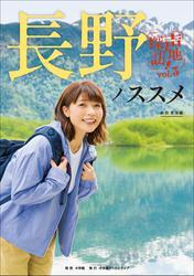 長野ノススメ 声地探訪 vol.3 新田恵海編