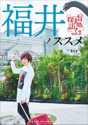 福井ノススメ 声地探訪 vol.2 蒼井翔太編