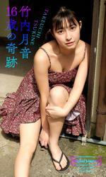【デジタル限定】竹内月音写真集「16歳の奇跡」