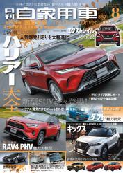 月刊 自家用車 (2020年8月号)