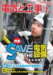 電気と工事 (2020年7月号)