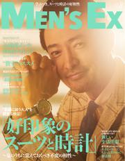 MEN'S EX[メンズエグゼクティブ(旧:メンズイーエックス)] (2020年8月号)