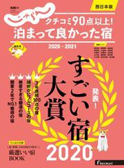 じゃらん特別号 クチコミ90点以上!泊まって良かった宿 ~西日本版~ (2020-2021)