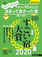 じゃらん特別号 クチコミ90点以上!泊まって良かった宿 ~関東・東北版~ (2020-2021)