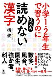 小学1・2年生で習うのに大人も読めない漢字