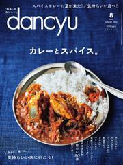 dancyu(ダンチュウ) (2020年8月号)