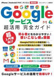 Googleサービス超活用 完全ガイド