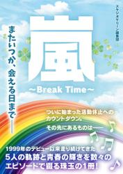 嵐 ~Break Time~