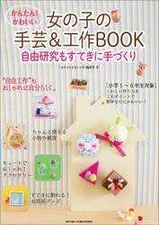 かんたん!かわいい 女の子の手芸&工作BOOK 自由研究もすてきに手づくり