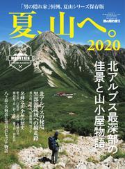 男の隠れ家特別編集 (夏、山へ。2020)