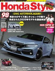 Honda Style(ホンダスタイル) (No.98)