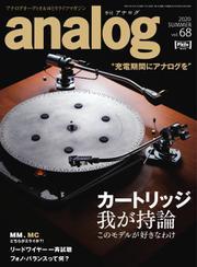 アナログ(analog) (Vol.68)