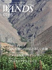 WANDS(ウォンズ) (No.416)