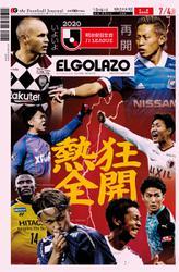 EL GOLAZO(エル・ゴラッソ) (2020/07/03)