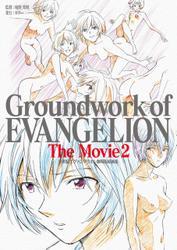 新世紀エヴァンゲリオン 劇場版原画集 Groundwork of EVANGELION The Movie 2