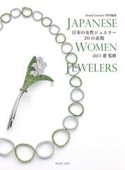 ブランドジュエリー  特別編集 日本の女性ジュエラー20の表現
