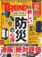 日経トレンディ (TRENDY) (2020年8月号)