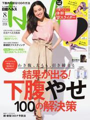 日経ヘルス (2020年8月号)