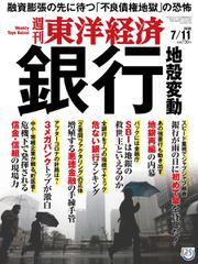 週刊東洋経済 (2020年7/11号)
