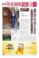 日本外食新聞 (2020/7/5号)