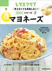 考えなくても失敗しない!調味料シリーズ vol.2マヨネーズ