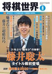 将棋世界 (2020年8月号)