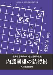 将棋世界 付録 (2020年8月号)