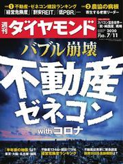週刊ダイヤモンド (2020年7/11号)