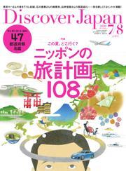Discover Japan(ディスカバージャパン) (2020年7月・8月合併号)