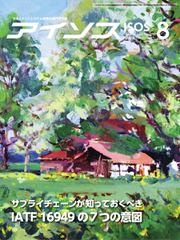 月刊アイソス (2020年8月号)