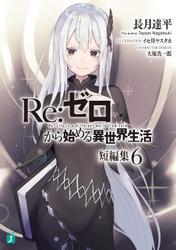 Re:ゼロから始める異世界生活 短編集