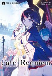 Fate/Requiem
