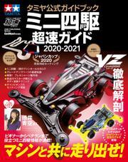 タミヤ公式ガイドブック ミニ四駆 超速ガイド 2020-2021