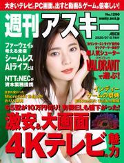 週刊アスキーNo.1290(2020年7月7日発行)
