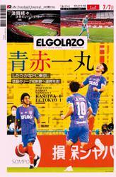 EL GOLAZO(エル・ゴラッソ) (2020/07/06)