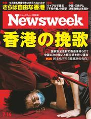 ニューズウィーク日本版 (2020年7/14号)