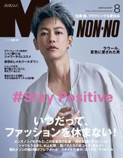 MEN'S NON-NO (メンズノンノ) 2020年8月号