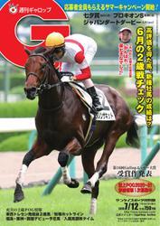 週刊Gallop(ギャロップ) (2020年7月12日号)