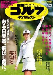週刊ゴルフダイジェスト (2020/7/21号)