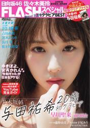 FLASH (フラッシュ) スペシャル (グラビア BEST 2020年 7月25日増刊号)
