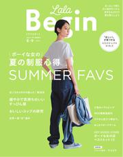 LaLaBegin(ララビギン) (Begin8月号臨時増刊8・9 2020)