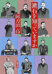 漱石を知っていますか(新潮文庫)
