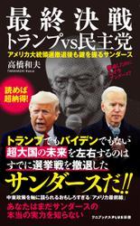 最終決戦 トランプvs民主党 - アメリカ大統領選撤退後も鍵を握るサンダース -