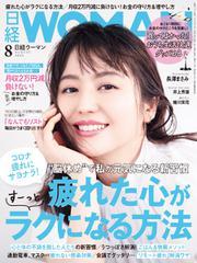 日経ウーマン (2020年8月号)