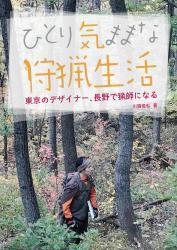 ひとり気ままな狩猟生活―東京のデザイナー、長野で猟師になる―