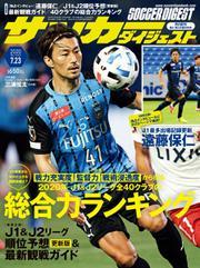 サッカーダイジェスト (2020年7/23号)