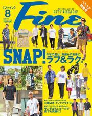 Fine(ファイン) (2020年8月号)