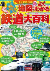 JR私鉄全線地図でよくわかる鉄道大百科(2021年版)