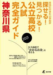 公立高校入試完全ガイド 神奈川県 2021年度